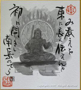 九州三十六不動尊霊場 第三十六番札所 東長寺 色紙
