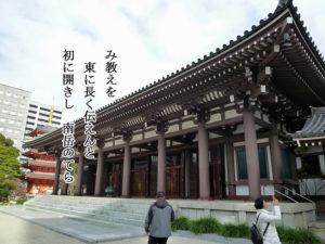 九州八十八ヶ所百八霊場 東長寺 本堂